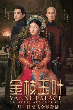 Yanxi Palace: Princess Adventures